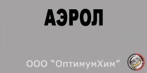 Смазка Аэрол