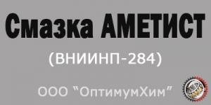 Смазка АМЕТИСТ