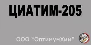 Смазка Циатим-205