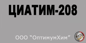 Смазка Циатим-208