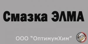 Смазка ЭЛМА