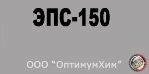 Смазка ЭПС-150