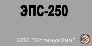 Смазка ЭПС-250