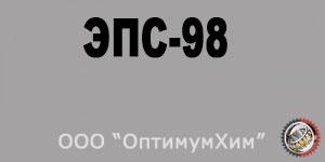 Смазка ЭПС-98