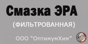 Смазка ЭРА
