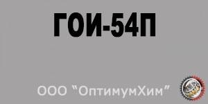 Смазка ГОИ-54п