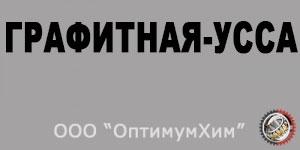Смазка Графитная-УССА