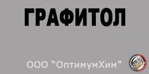 Смазка Графитол