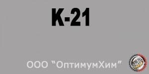 Смазка К-21