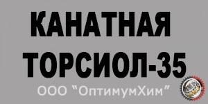 Смазка Канатная Торсиол-35