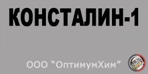 Смазка Консталин-1