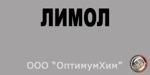 Смазка Лимол