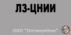 Смазка ЛЗ-ЦНИИ