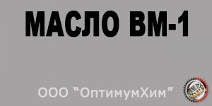 Масло ВМ-1, бидон 15 кг.