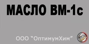 Масло ВМ-1c, бидон 15 кг.