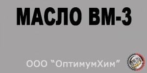 Масло ВМ-3, бидон 15 кг.