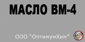 Масло ВМ-4, бидон 15 кг.