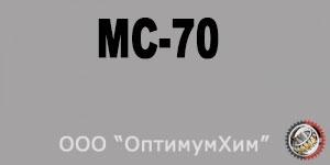 Смазка МС-70
