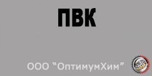 Смазка ПВК