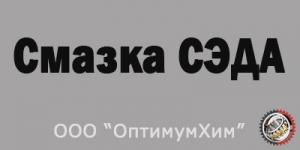 Смазка СЭДА