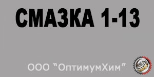 Смазка 1-13
