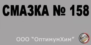 Смазка № 158