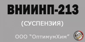 Суспензия ВНИИНП-213