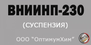 Суспензия ВНИИНП-230