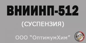 Смазка ВНИИНП-512