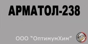 Смазка Арматол-238