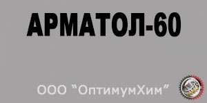 Смазка Арматол-60