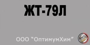Смазка ЖТ-79Л