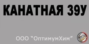 Смазка Канатная 39У
