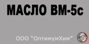 Масло ВМ-5c, бидон 15 кг.