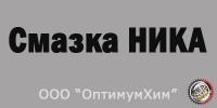 Смазка НИКА