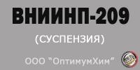 Суспензия ВНИИНП-209
