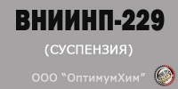 Суспензия ВНИИНП-229