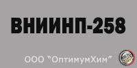 Смазка ВНИИНП-258