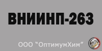 Смазка ВНИИНП-263