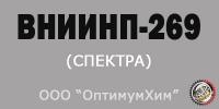 Смазка ВНИИНП-269 (СПЕКТРА)