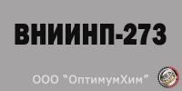 Смазка ВНИИНП-273