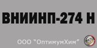 Смазка ВНИИНП-274 Н