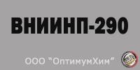 Смазка ВНИИНП-290