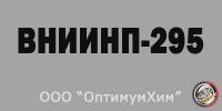 Смазка ВНИИНП-295