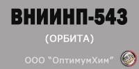 Смазка ВНИИНП-543 (ОРБИТА)