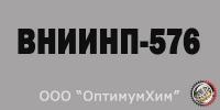Смазка ВНИИНП-576