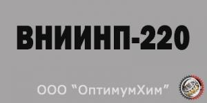 Смазка ВНИИНП-220