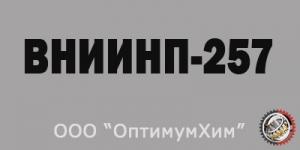 Смазка ВНИИНП-257