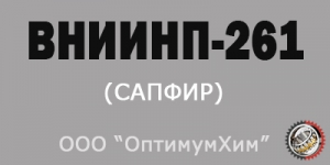 Смазка ВНИИНП-261 (САПФИР)