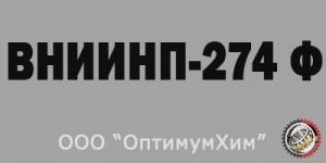 Смазка ВНИИНП-274 Ф